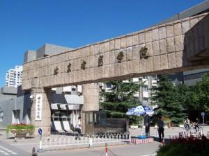 Ecole de cinéma de Pekin